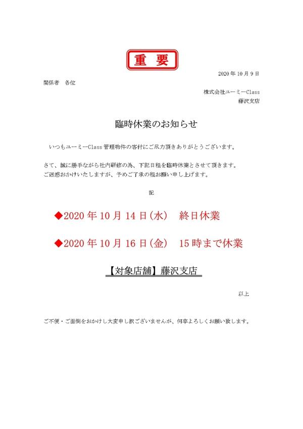【お知らせ】藤沢支店 10/14(水)、10/16(金)臨時休業および短縮営業