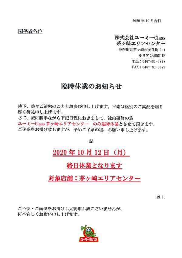 【お知らせ】茅ヶ崎AC 10/12(月)臨時休業