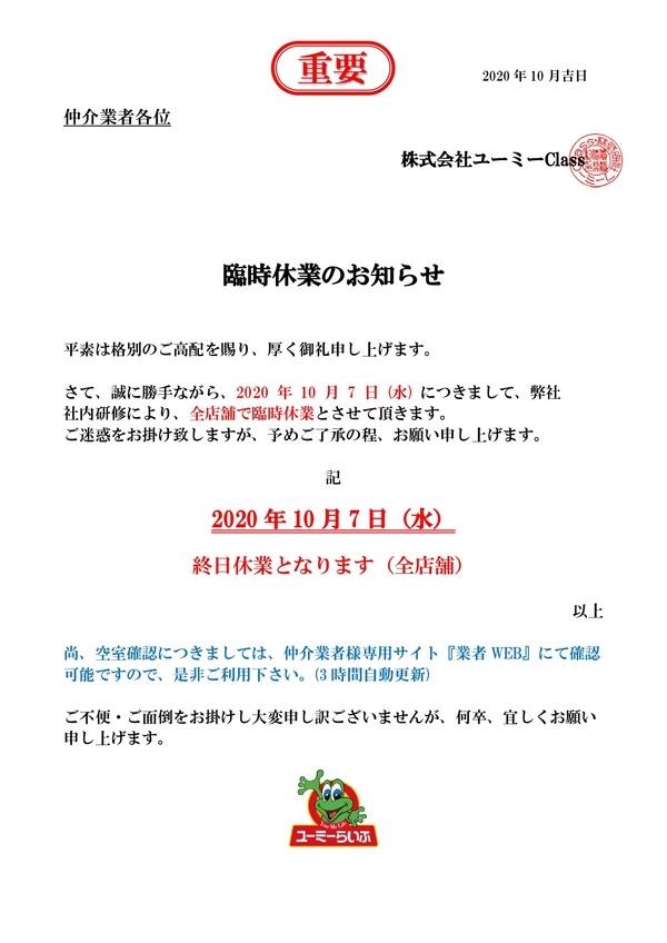 【お知らせ】10/7(水)終日休業