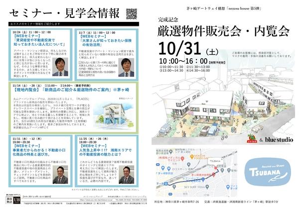 【グループ会社イベント情報】丸山UBGr 11月オンラインセミナーのお知らせ