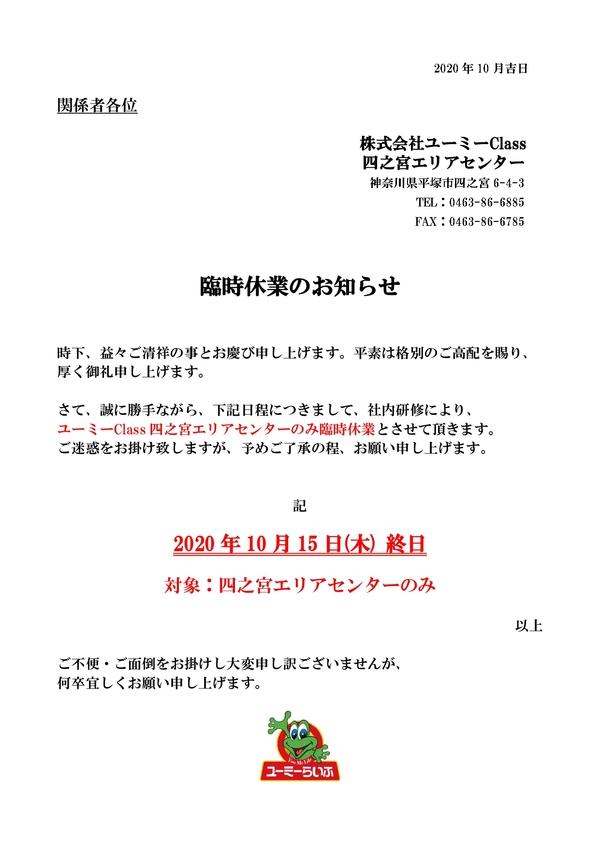 【お知らせ】四之宮AC 10/15(木)臨時休業
