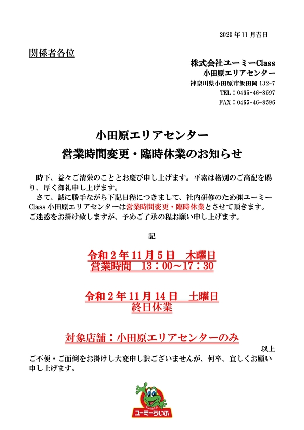 【お知らせ】小田原AC 11/5(木)営業時間短縮及び11/14(土)臨時休業