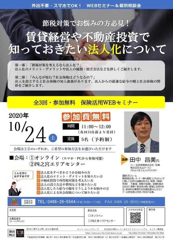 【グループ会社イベント】節税対策でお悩みの方必見! 賃貸経営や不動産投資で知っておきたい法人化について WEBセミナー
