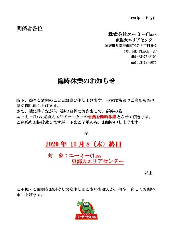 【お知らせ】東海大AC 10/8(木)臨時休業