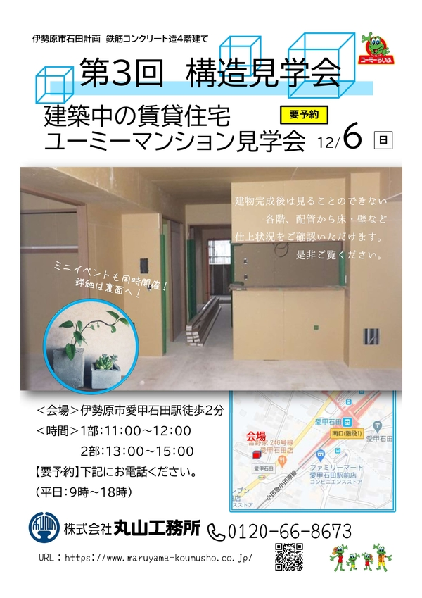【グループ会社イベント情報】AIKOU MANSION内外装見学会開催のお知らせ