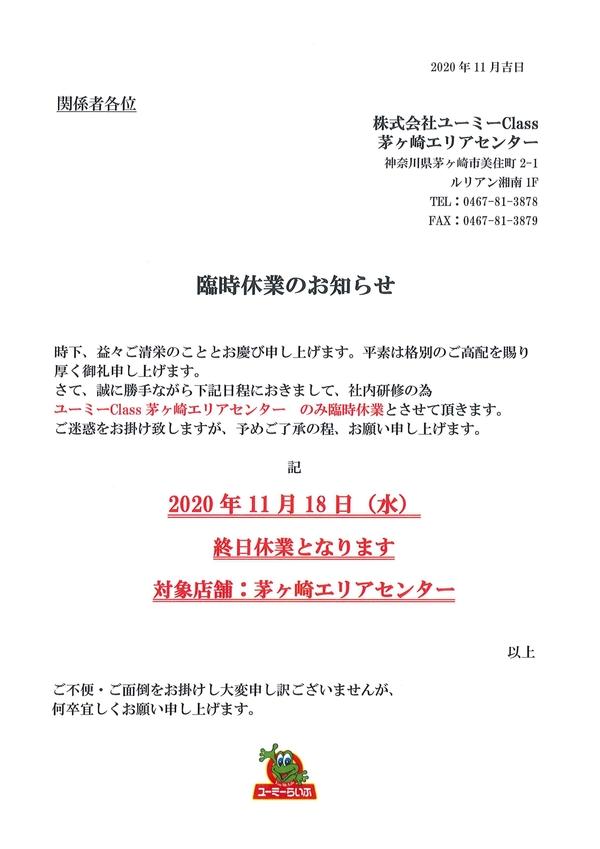 【お知らせ】茅ヶ崎AC 11/18(水)臨時休業