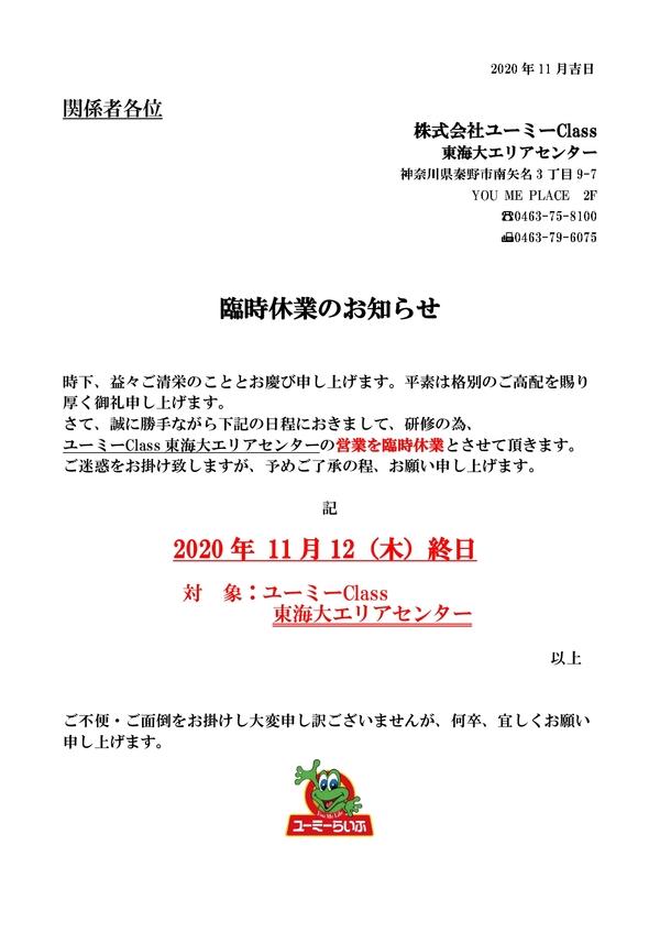 【お知らせ】東海大AC 11/12(木)臨時休業