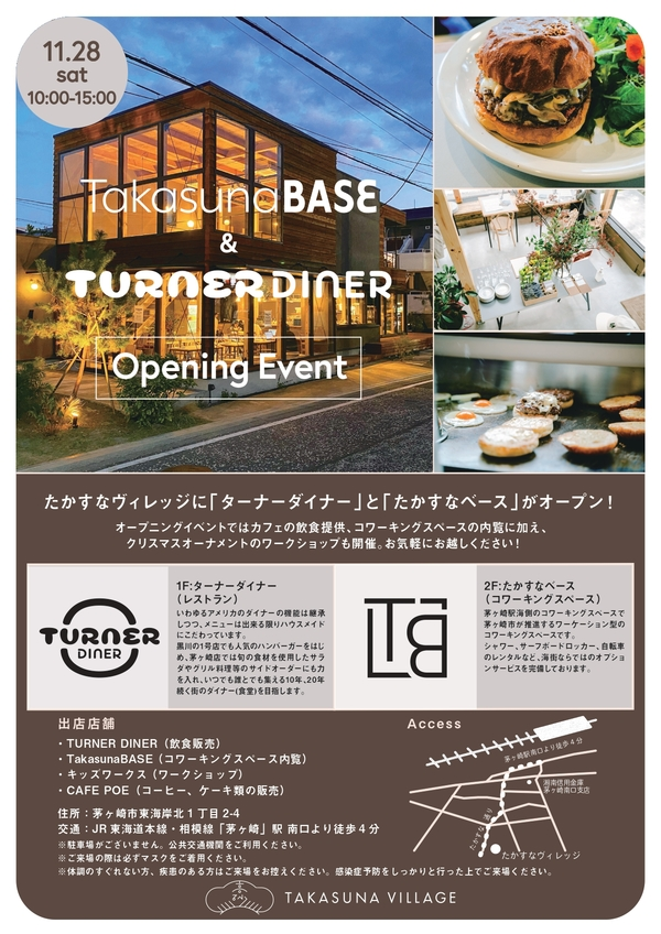 【イベント】「ターナーダイナー」「たかすなベース」オープニングイベント