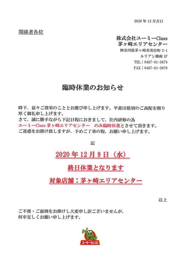 【お知らせ】茅ヶ崎AC 12/9(水)臨時休業