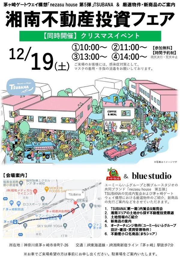 12月19日(土)Xmasイベント開催のお知らせ