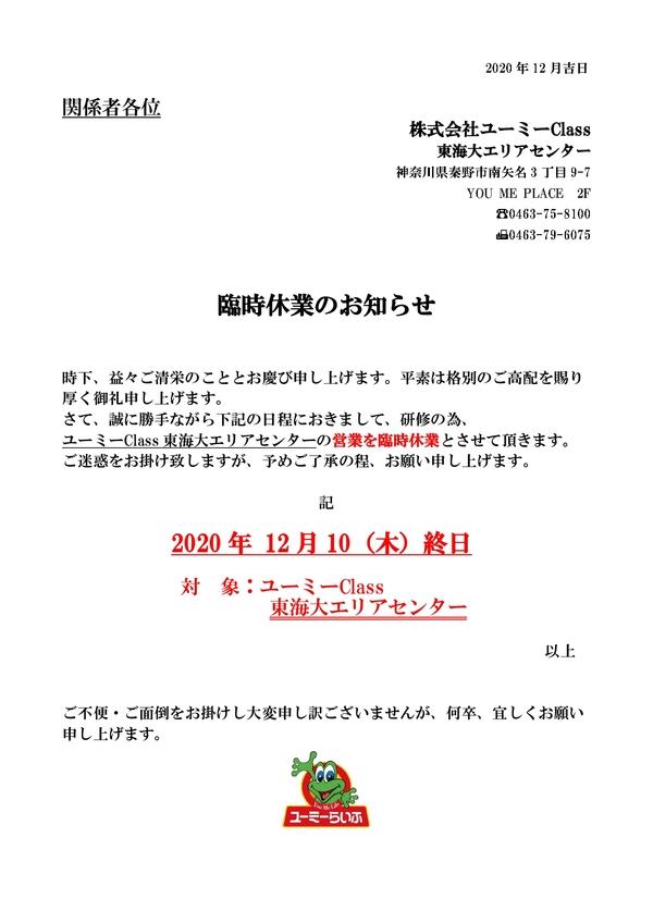 【お知らせ】東海大AC 12/10(木)臨時休業