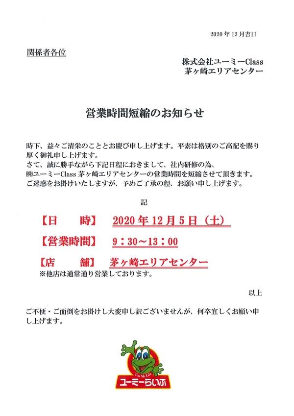 【お知らせ】茅ヶ崎AC 12/5(土)営業時間短縮