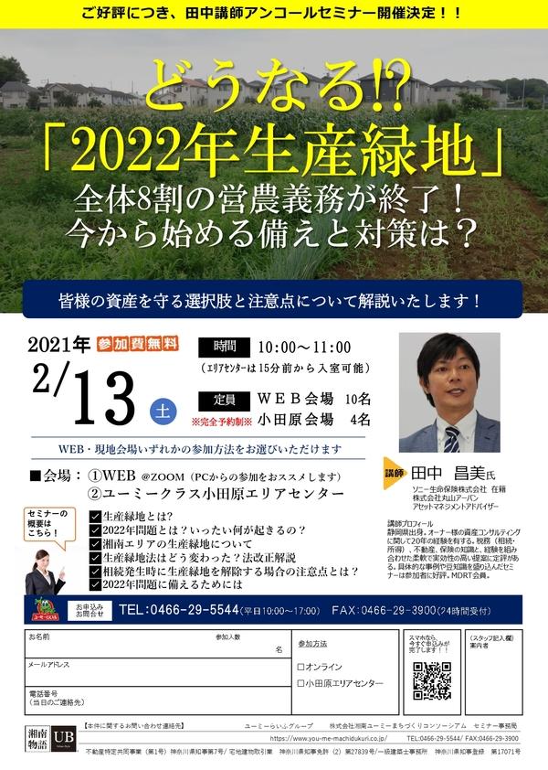 【グループ会社イベント情報】2/13(土)田中昌美講師セミナーのお知らせ