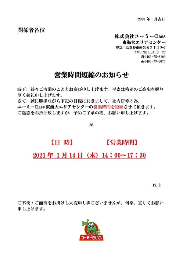 【お知らせ】東海大エリアセンター 1/14(木)営業時間短縮