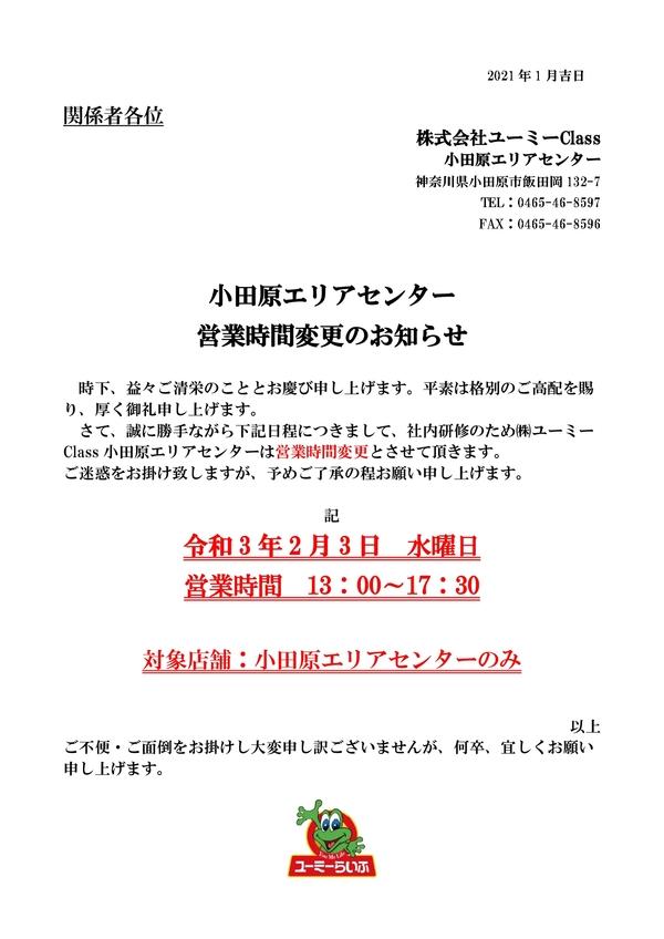 【お知らせ】小田原エリアセンター 2/3(水)営業時間短縮