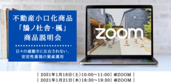 【グループ会社イベント情報】丸山UBGr 1月セミナーのお知らせ