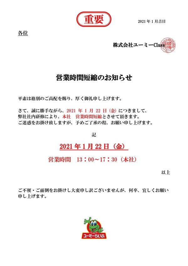 【お知らせ】本社 1/22(金)営業時間短縮