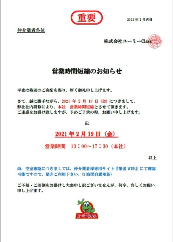 【お知らせ】本社 2/19(金)営業時間短縮