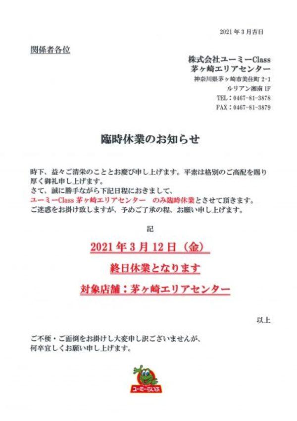 【お知らせ】茅ヶ崎エリアセンター 3/12(金)臨時休業