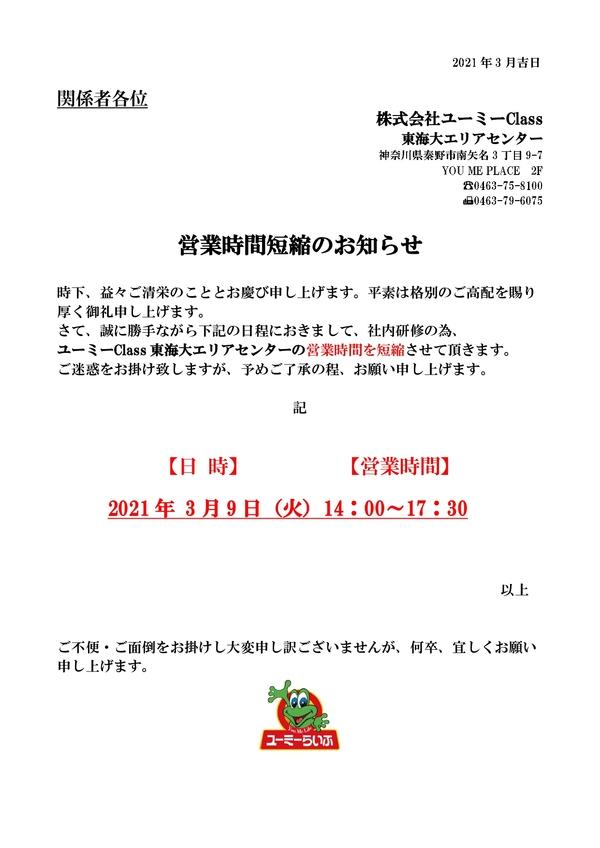 【お知らせ】東海大エリアセンター 3/9(火)営業時間短縮