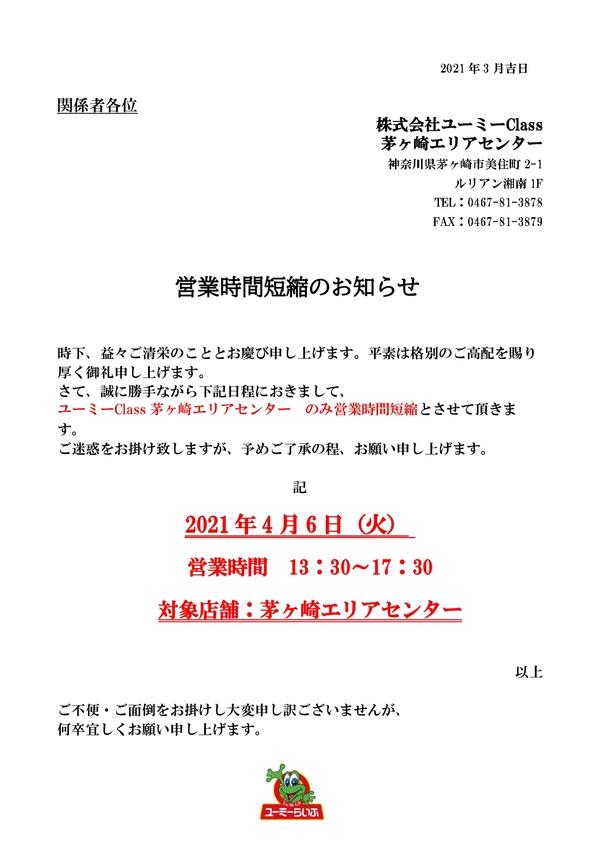 【お知らせ】茅ヶ崎エリアセンター 4/6(火)営業時間短縮