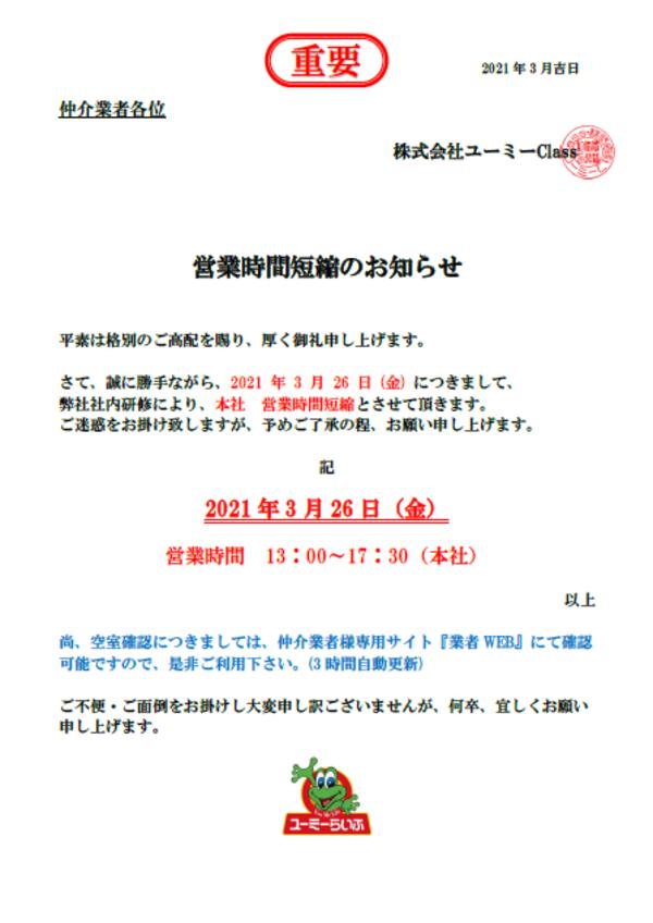 【お知らせ】藤沢本社 3/26(金)営業時間短縮