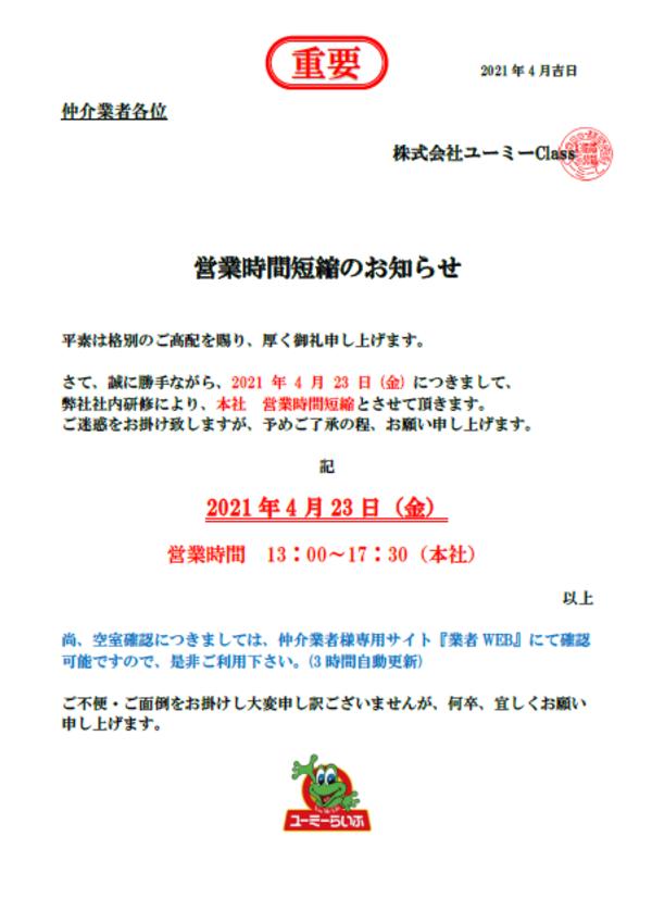 【お知らせ】藤沢本社 4/23(金)営業時間短縮