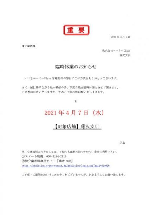 【お知らせ】藤沢支店 4/7(水)臨時休業