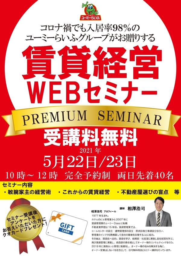【お知らせ】5月22・23日開催「賃貸経営を考える勉強会」セミナー