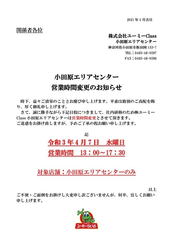 【お知らせ】小田原エリアセンター 4/7(水)営業時間短縮