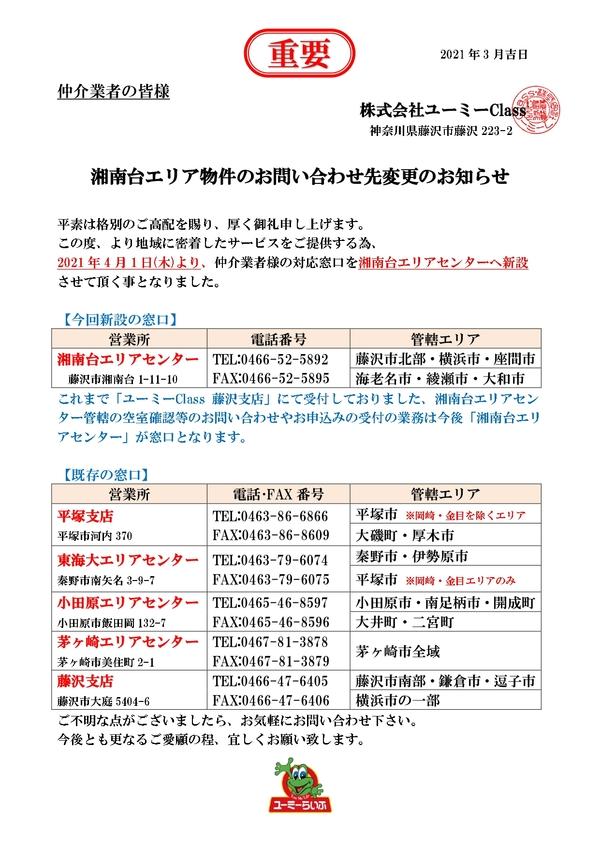 【お知らせ】湘南台エリアセンター対応窓口新設