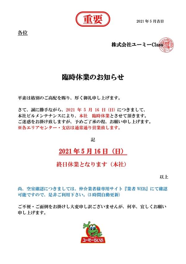【お知らせ】藤沢本社 5/16(日)・5/19(水)臨時休業