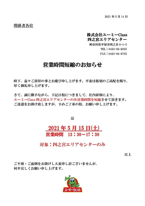 【お知らせ】四之宮エリアセンター 5/15(土)営業時間短縮