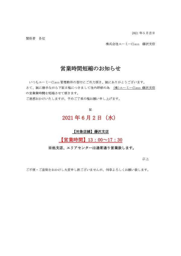 【お知らせ】藤沢支店 6/2(水)営業時間短縮