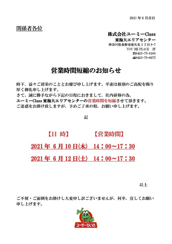 【お知らせ】東海大エリアセンター 6/10(木) 6/12(土)営業時間短縮