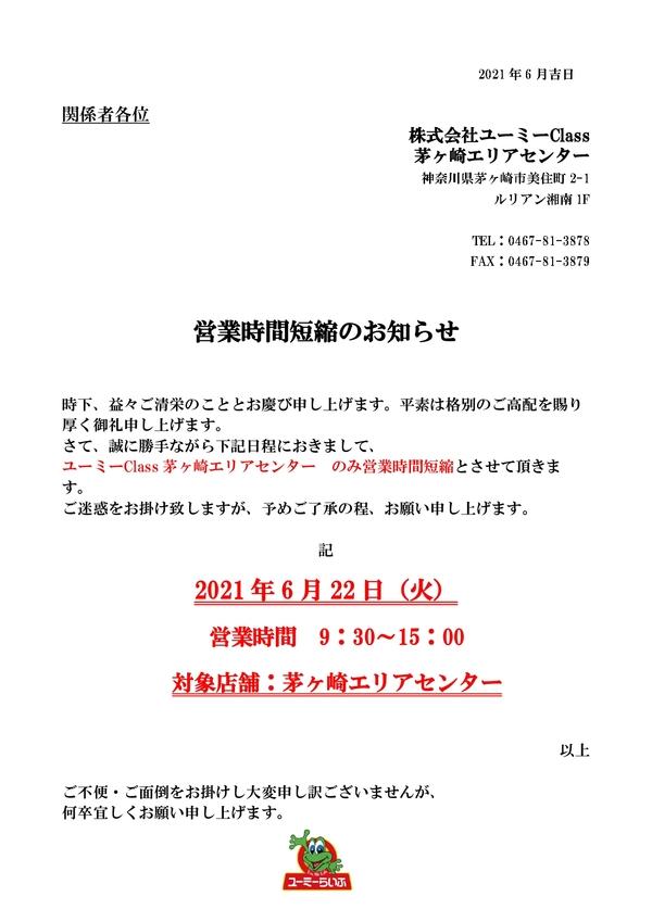 【お知らせ】茅ヶ崎エリアセンター 6/22(火)営業時間短縮