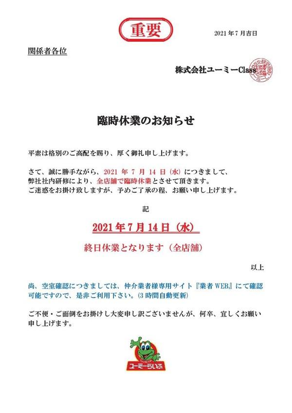 【お知らせ】ユーミーClass全店舗 7/14(水)臨時休業