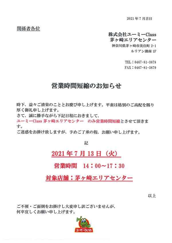 【お知らせ】ユーミーClass茅ケ崎エリアセンター 7/13(火)営業時間短縮