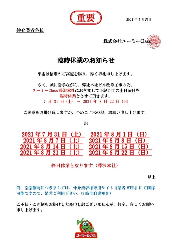 【お知らせ】藤沢本社7/31~8/22毎週土日臨時休業