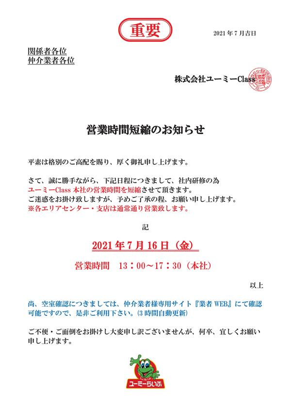 【お知らせ】ユーミーClass本社 7/16(金)営業時間短縮