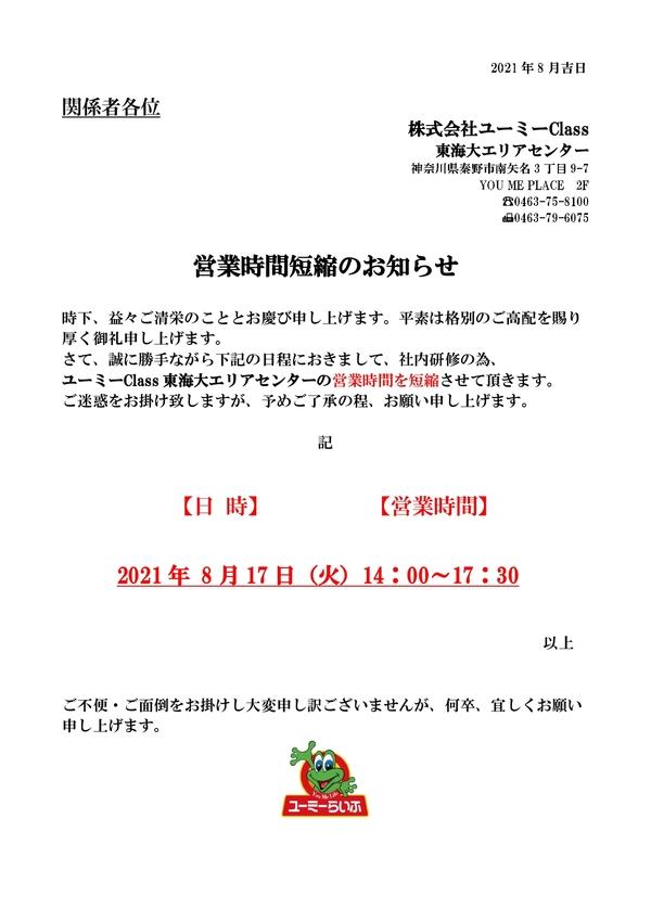 【お知らせ】東海大エリアセンター 8/17(火)営業時間短縮