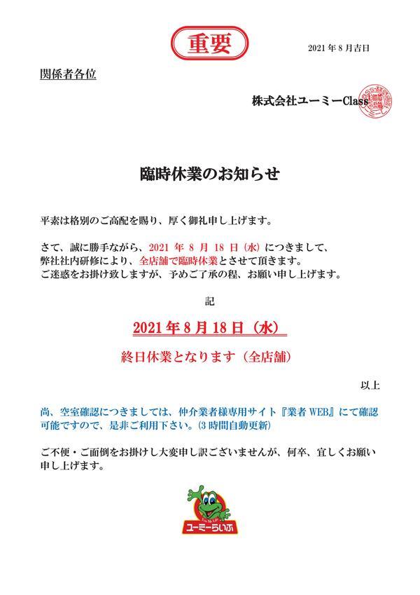 【お知らせ】ユーミーClass全店舗 8/18(水)臨時休業