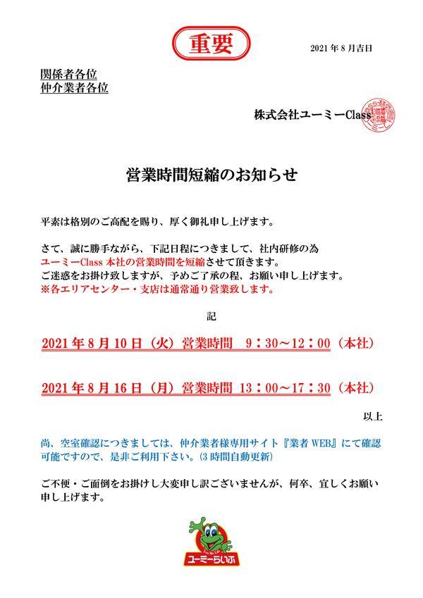【お知らせ】藤沢本社 8/10(火)及び8月16日(月)営業時間短縮