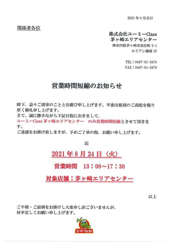 【お知らせ】茅ヶ崎エリアセンター 8/24(火)営業時間短縮