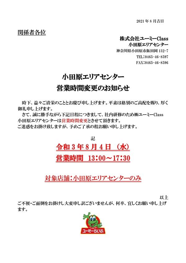 【お知らせ】小田原エリアセンター 8/4(水)営業時間短縮