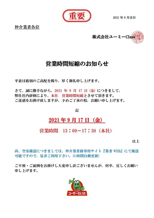 【お知らせ】本社 9/17(金)営業時間短縮