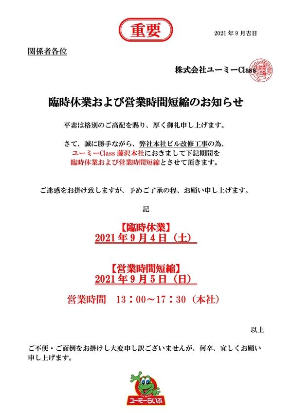 【お知らせ】藤沢本社 9/4(土) 9/5(日)臨時休業及び営業時間短縮