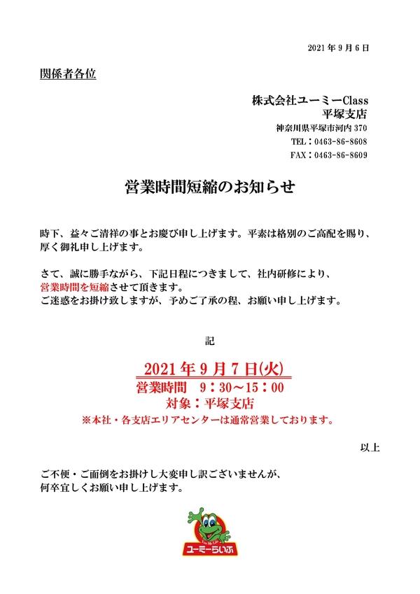 【お知らせ】平塚支店 9/7(火)営業時間短縮