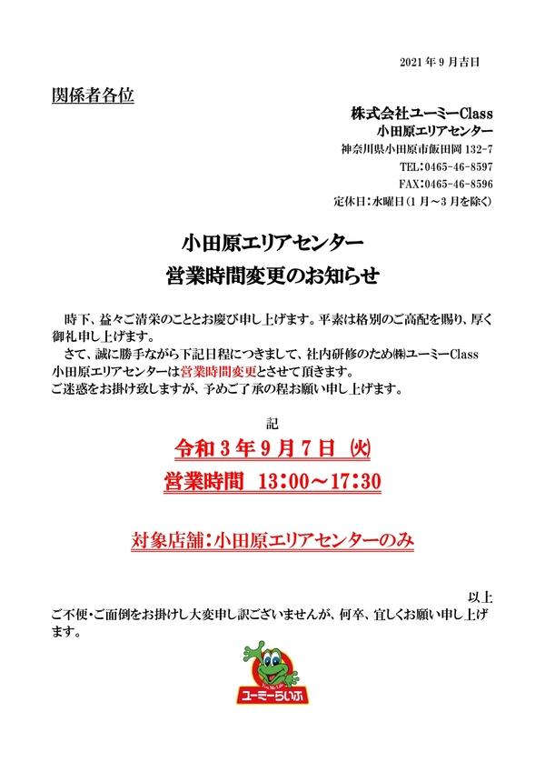 【お知らせ】小田原エリアセンター 9/7(火)営業時間短縮