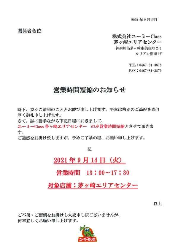 【お知らせ】茅ヶ崎エリアセンター 9/14(火)営業時間短縮